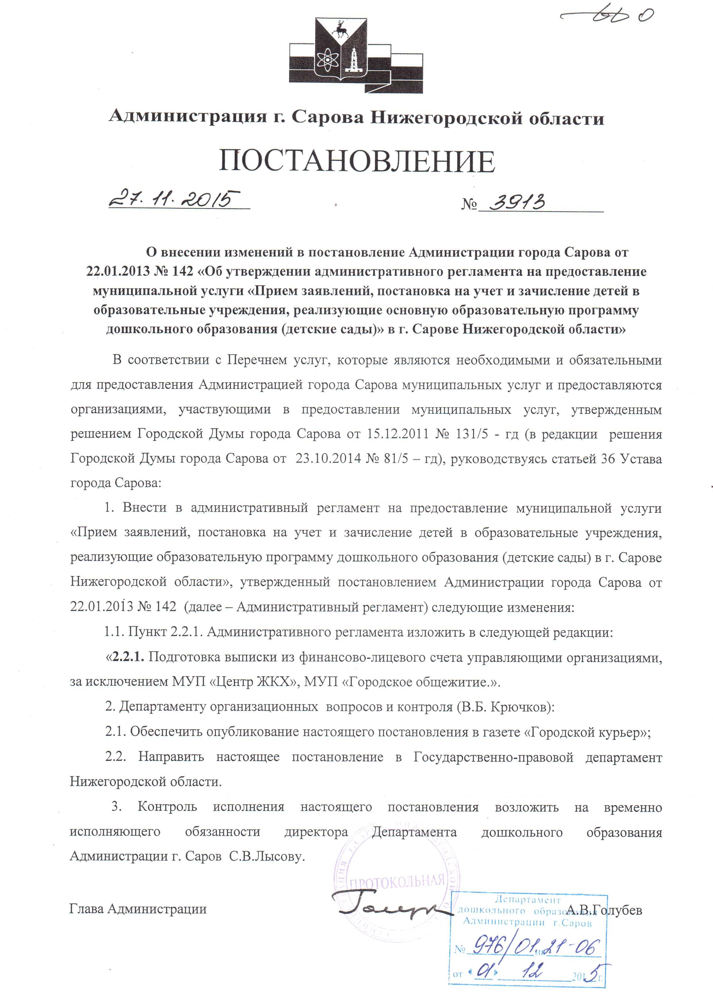 Постановление администрации города орла от 24 14 2017 1581 задал вопрос